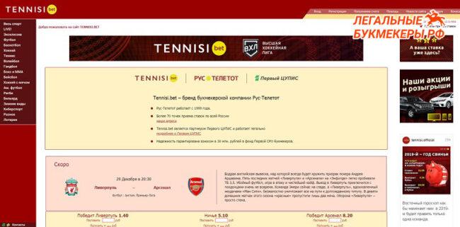 """alt="""" Тенниси"""""""