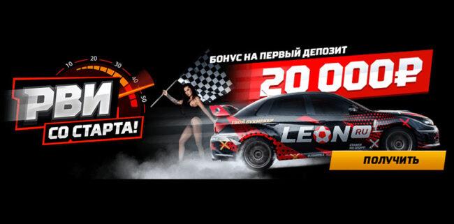 Рви со старта с бонусом 100% до 20 000 рублей от БК Леон