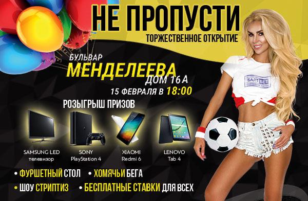 БК «Балтбет» открывает новый ППС в Санкт-Петербурге