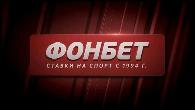 доступ к сайту ФонБет букмекерская контора