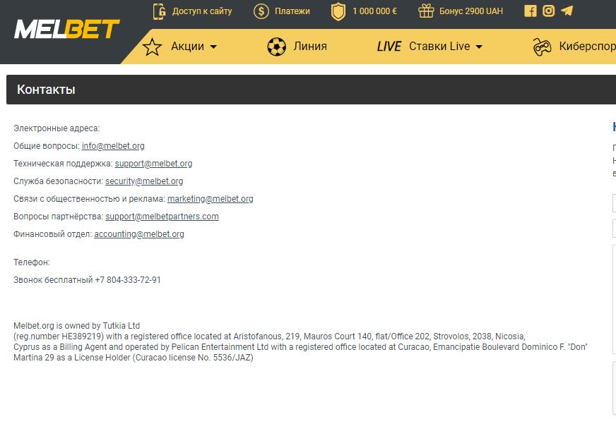 Служба поддержки MelBet