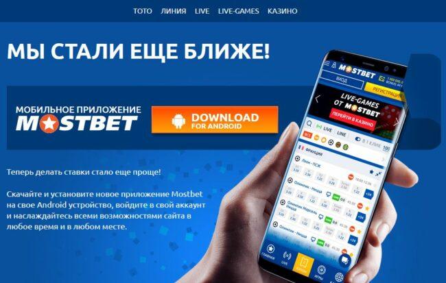 MostBet мобильная версия скачать бесплатно на андроид