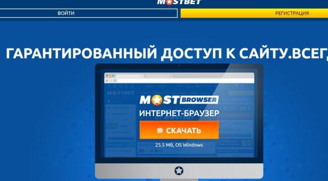 MostBet скачать для компьютера