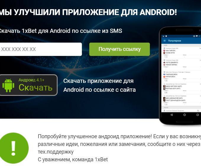 1xbet мобильная версия скачать бесплатно на андроид