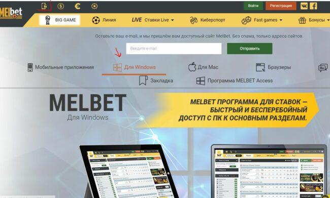 MelBet скачать для компьютера