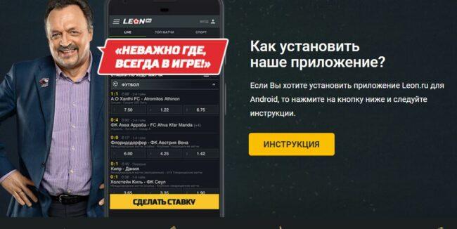 Leon мобильная версия скачать бесплатно на андроид