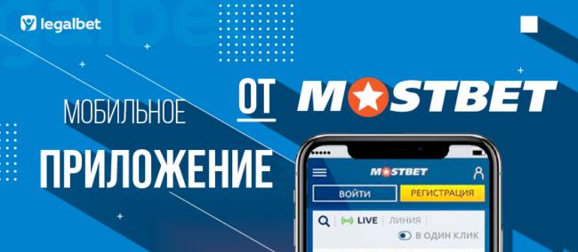 Приложение MostBet для смартфонов
