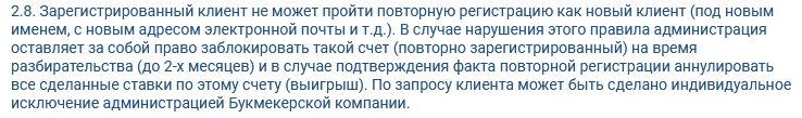 1xstavka Registratsyiya Pravila