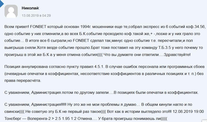 Fonbet Obman Otzyiv 2