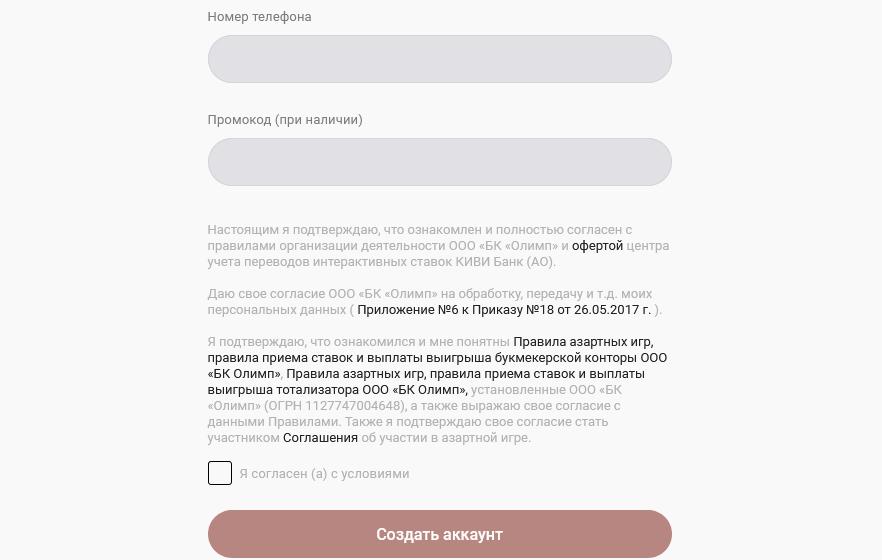 liga stavok ili olimp registratsyiya