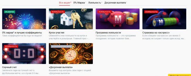 marathonbet obzor aktsyii ru