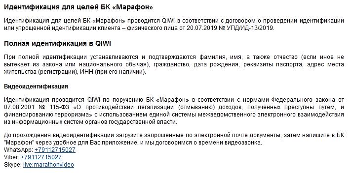 marathonbet obzor identifikatsyiya ru