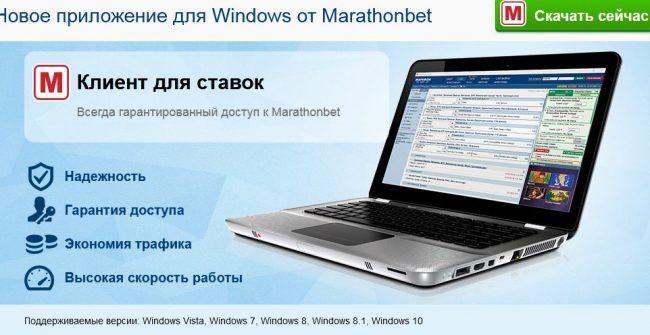 marathonbet obzor programma pk com