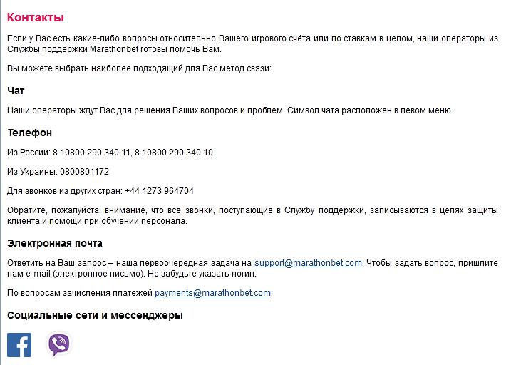 marathonbet obzor techpodderzhka com