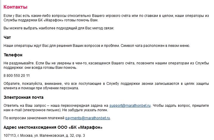 marathonbet obzor techpodderzhka ru