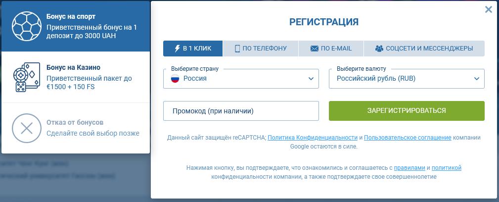 1xbet ili betcity registratsyiya