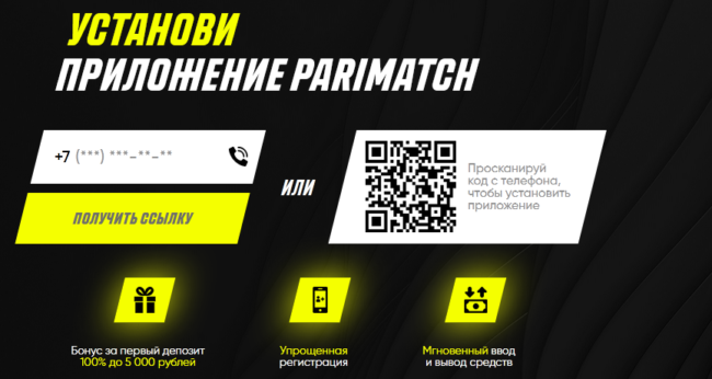 obzor parimatch mobilnoe prilozhenie